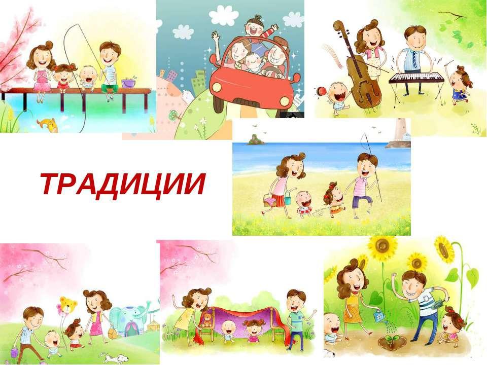 Картинки для детей семья и семейные традиции, день воспитателя