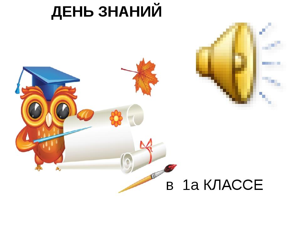 ДЕНЬ ЗНАНИЙ в 1а КЛАССЕ