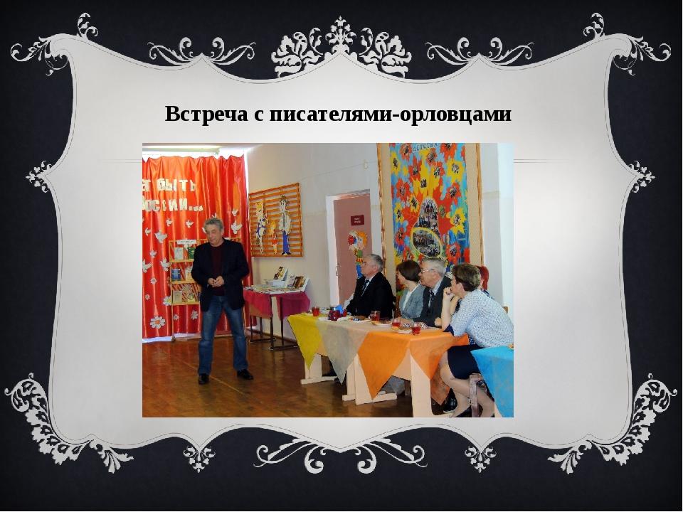 Встреча с писателями-орловцами