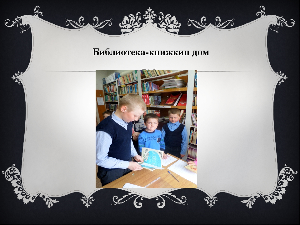 Библиотека-книжкин дом