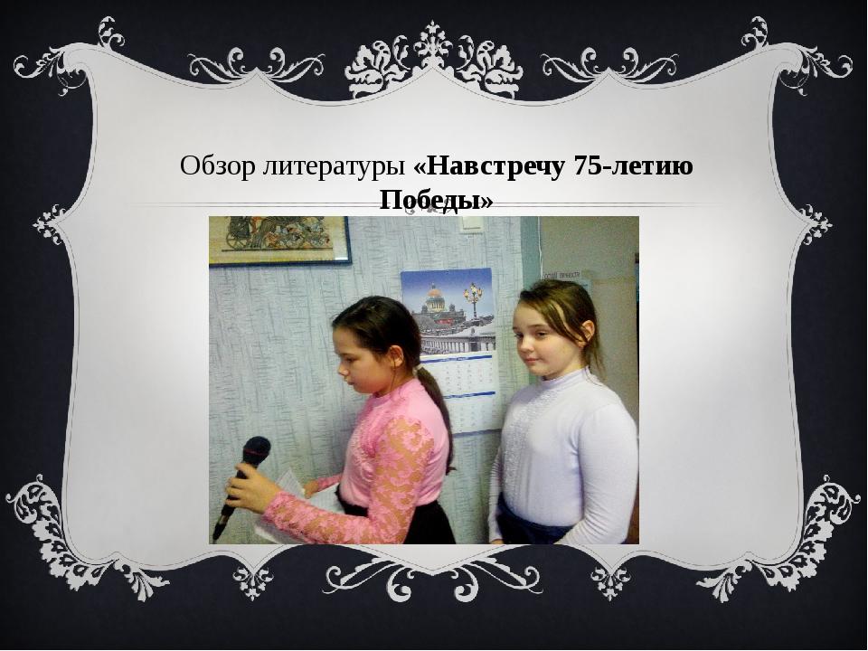 Обзор литературы «Навстречу 75-летию Победы» (школьное радио)