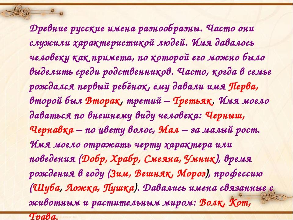 Древние русские имена разнообразны. Часто они служили характеристикой людей....