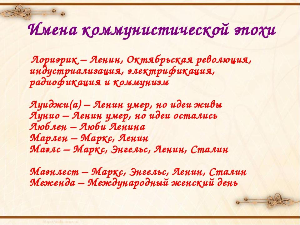 Имена коммунистической эпохи Лориэрик – Ленин, Октябрьская революция, индустр...
