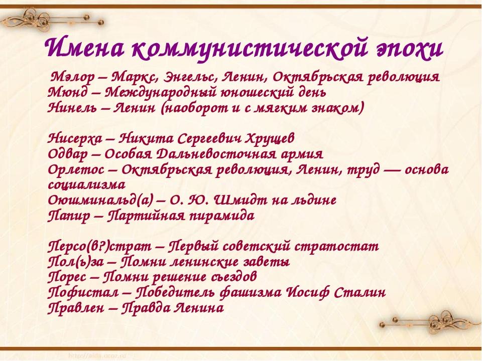 Имена коммунистической эпохи Мэлор – Маркс, Энгельс, Ленин, Октябрьская револ...