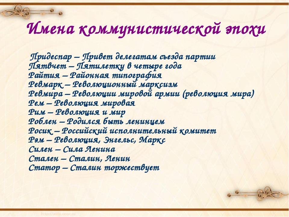 Имена коммунистической эпохи Придеспар – Привет делегатам съезда партии Пятвч...