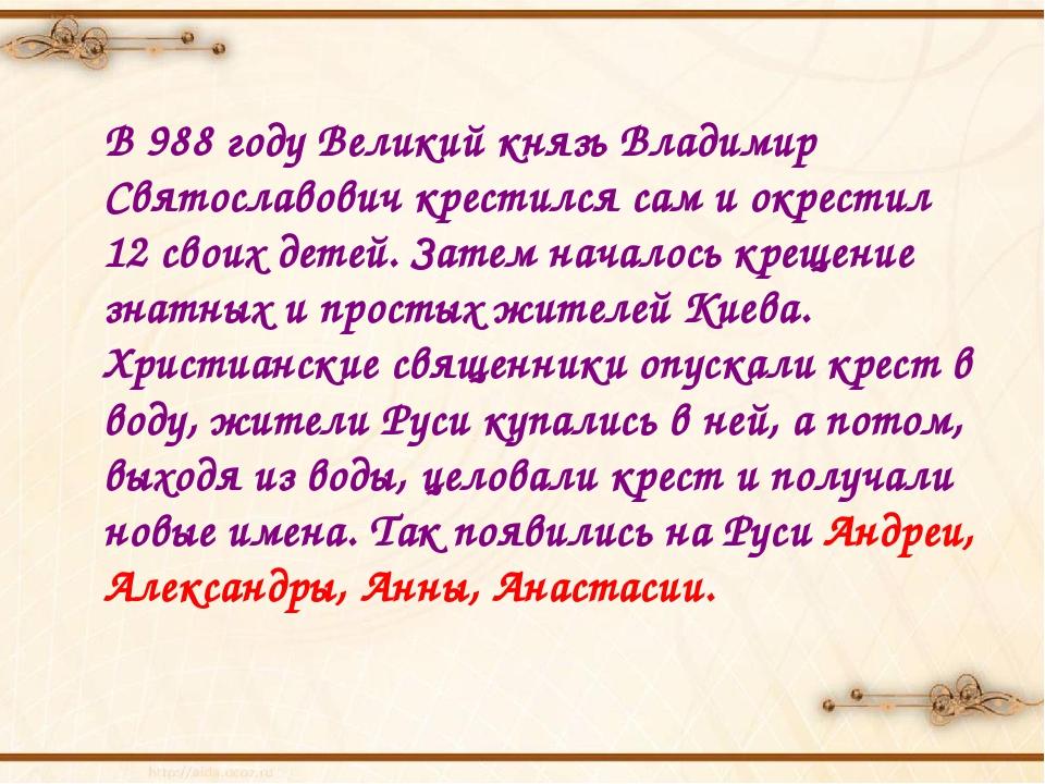 В 988 году Великий князь Владимир Святославович крестился сам и окрестил 12...