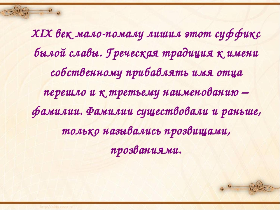 XIX век мало-помалу лишил этот суффикс былой славы. Греческая традиция к име...