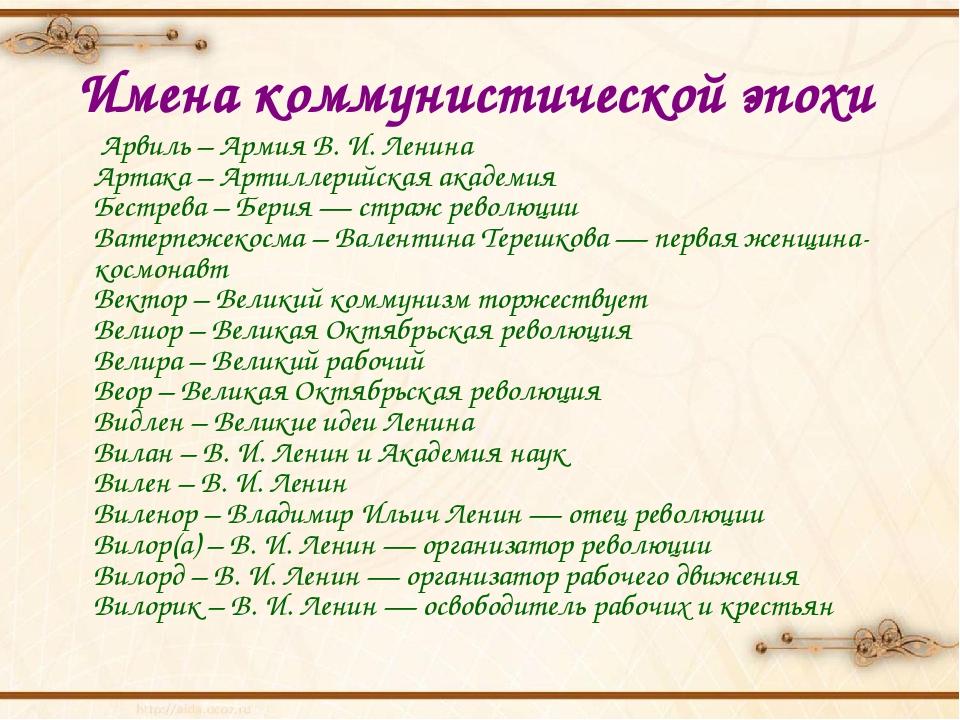 Имена коммунистической эпохи Арвиль – Армия В. И. Ленина Артака – Артиллерийс...