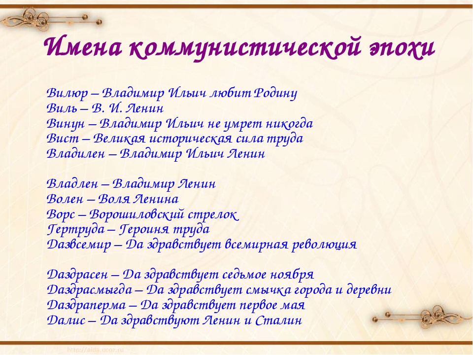 Имена коммунистической эпохи Вилюр – Владимир Ильич любит Родину Виль – В. И....