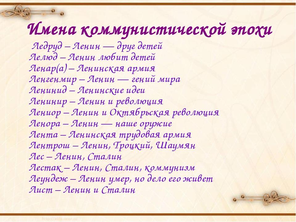Имена коммунистической эпохи Ледруд – Ленин — друг детей Лелюд – Ленин любит...