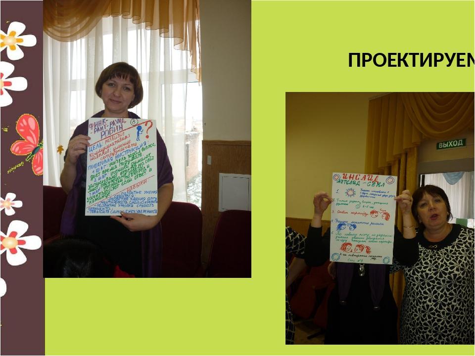 ПРОЕКТИРУЕМ)))))