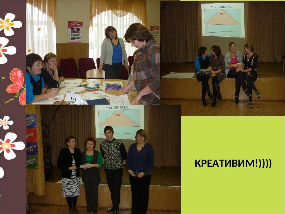 КРЕАТИВИМ!))))