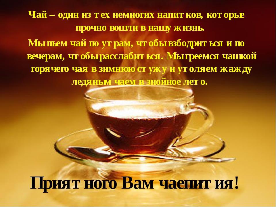 Открытки чаю хочу чаю чаю кипяченого слушать, годовщиной