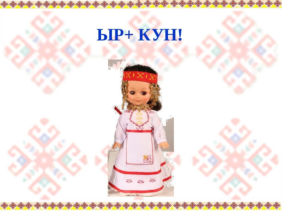 роты картинки на чувашском спасибо кондитера, также