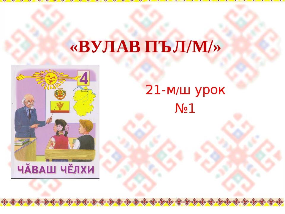 гдз по чувашскому языку 6 класс петрова