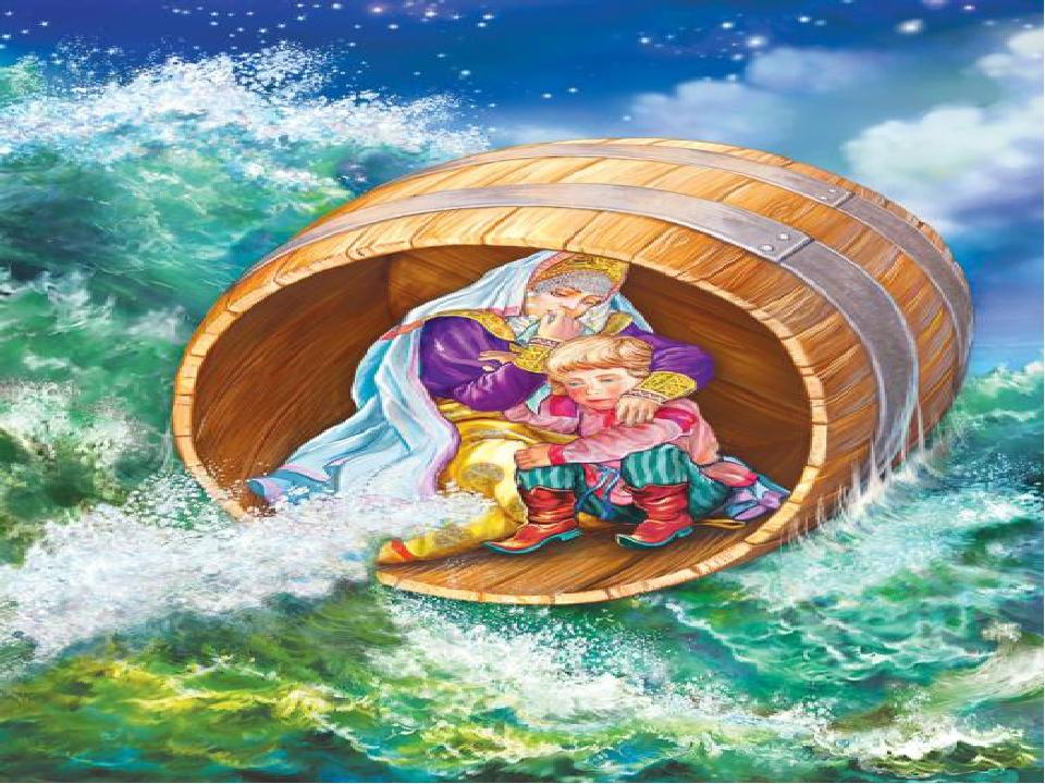 бочка по морю плывет пушкин картинка