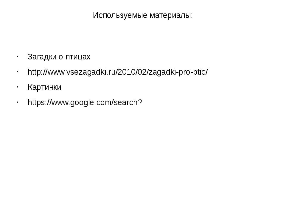 Используемые материалы: Загадки о птицах http://www.vsezagadki.ru/2010/02/zag...