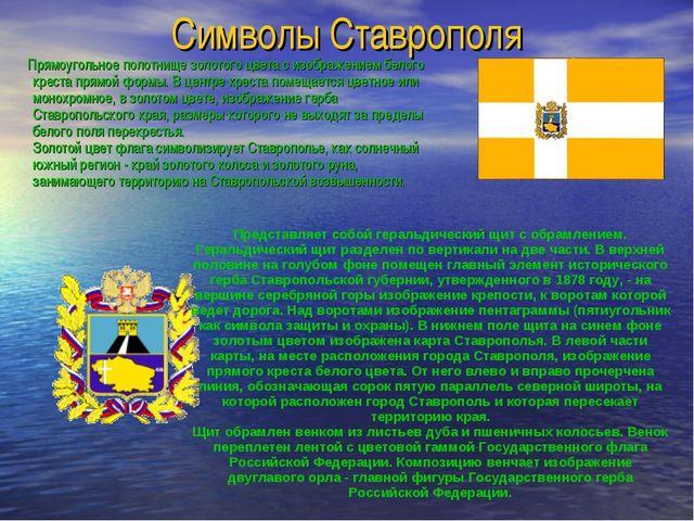 герб ставропольского края фото описание