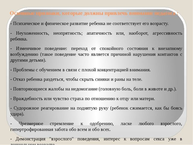 Служебная записка воспитателя о синяках у ребенка
