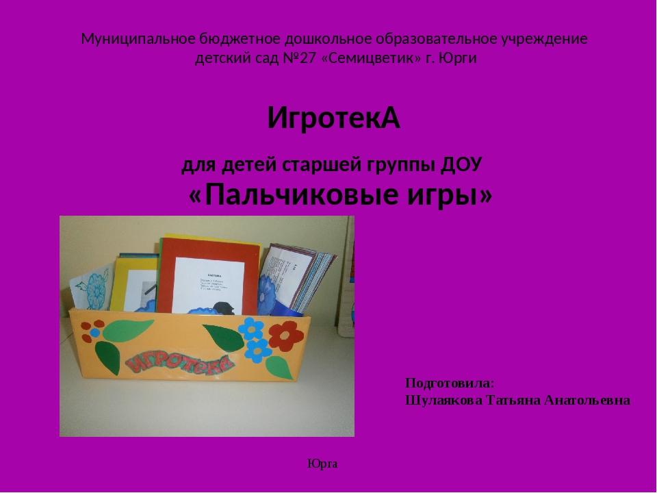 Муниципальное бюджетное дошкольное образовательное учреждение детский сад №27...
