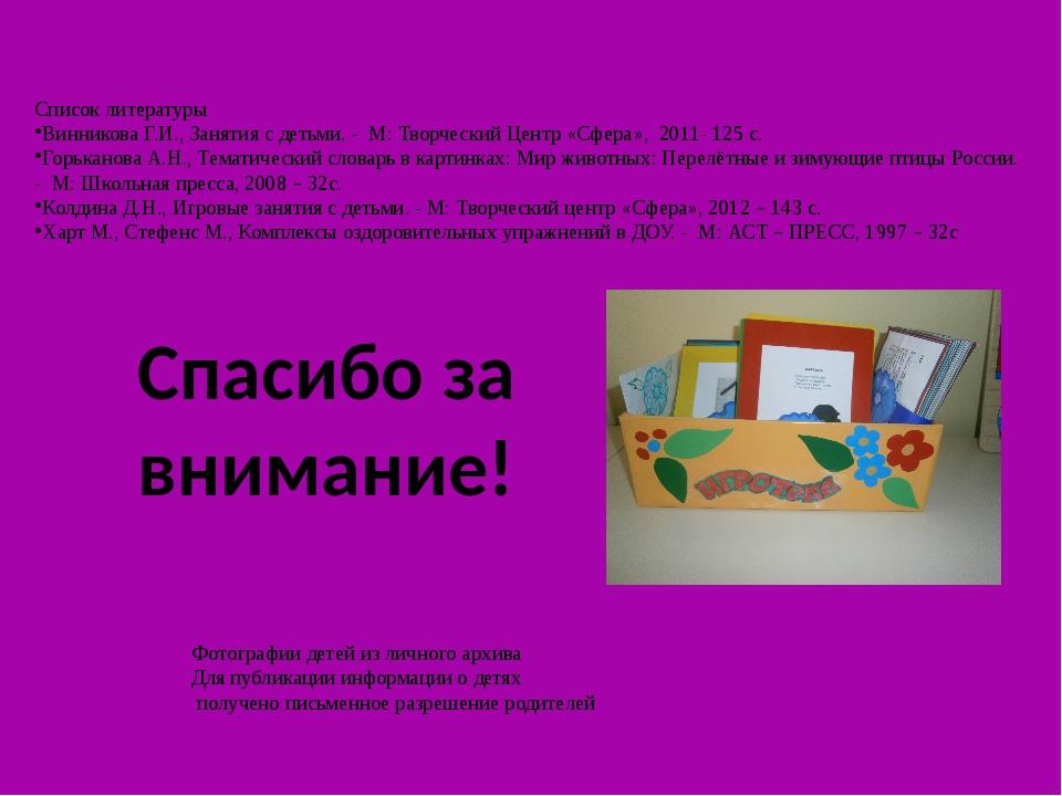 Спасибо за внимание! Фотографии детей из личного архива Для публикации информ...