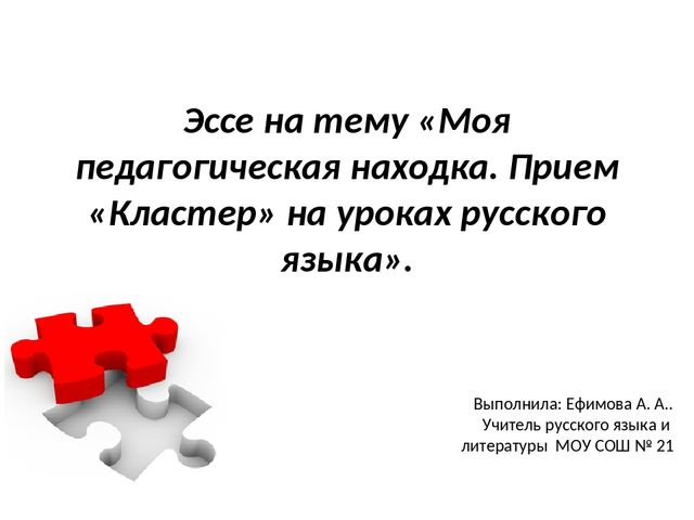 Эссе на тему учитель русского языка 7871