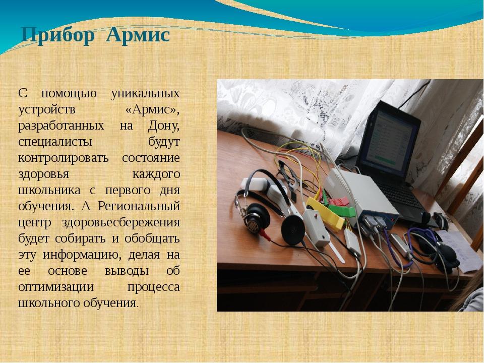Прибор Армис С помощью уникальных устройств «Армис», разработанных на Дону, с...