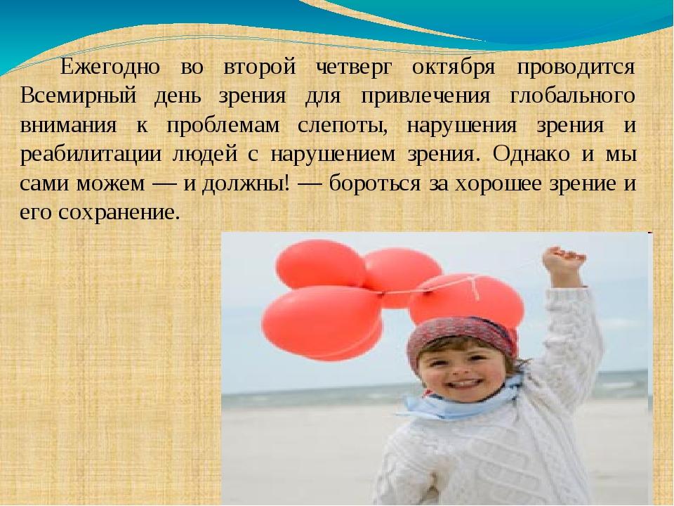 Ежегодно во второй четверг октября проводится Всемирный день зрения для прив...