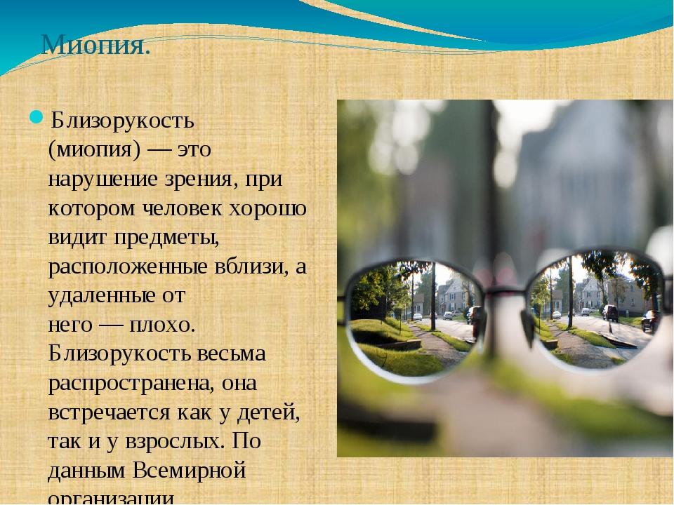 Миопия. Близорукость (миопия)—это нарушение зрения, при котором человек хор...