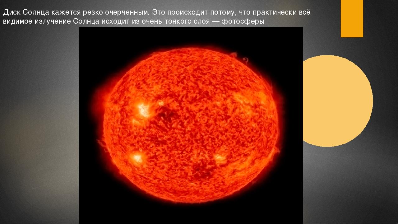 Диск Солнца кажется резко очерченным. Это происходит потому, что практически...