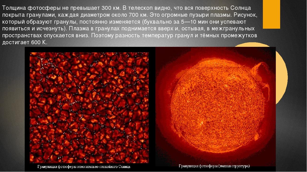 Толщина фотосферы не превышает 300 км. В телескоп видно, что вся поверхность...
