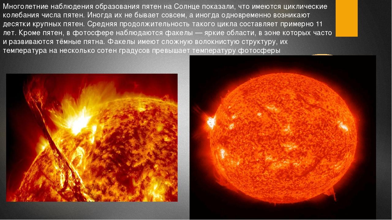 Многолетние наблюдения образования пятен на Солнце показали, что имеются цикл...