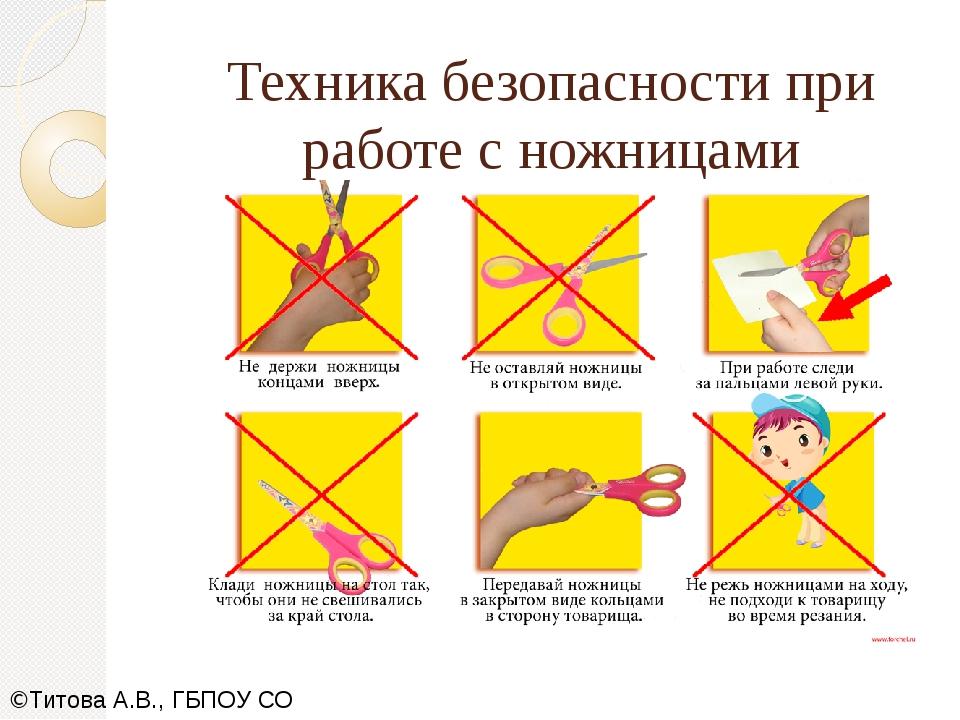 Техника безопасности при работе с ножницами ©Титова А.В., ГБПОУ СО СОПК,2019