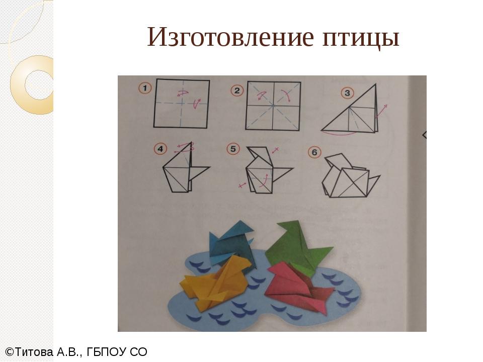Изготовление птицы ©Титова А.В., ГБПОУ СО СОПК,2019