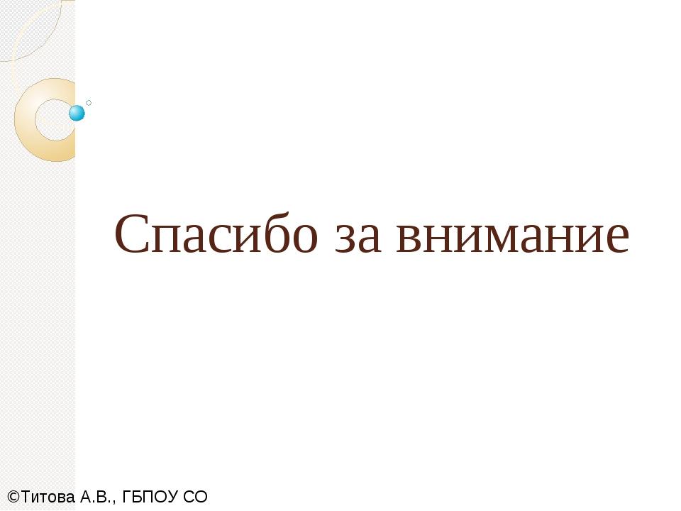 Спасибо за внимание ©Титова А.В., ГБПОУ СО СОПК,2019
