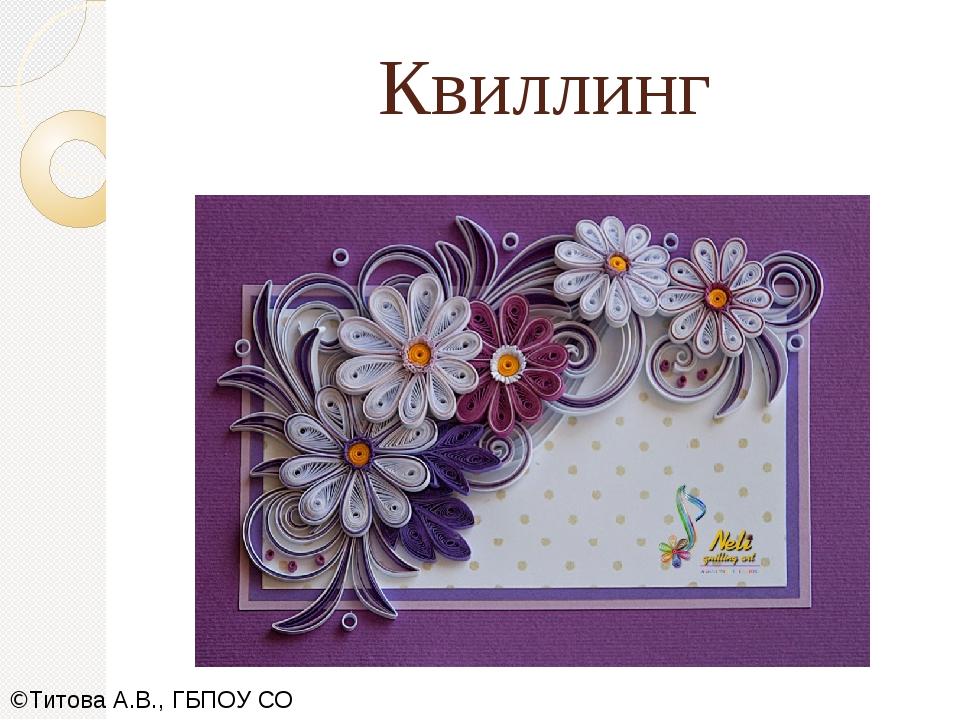 Квиллинг ©Титова А.В., ГБПОУ СО СОПК,2019