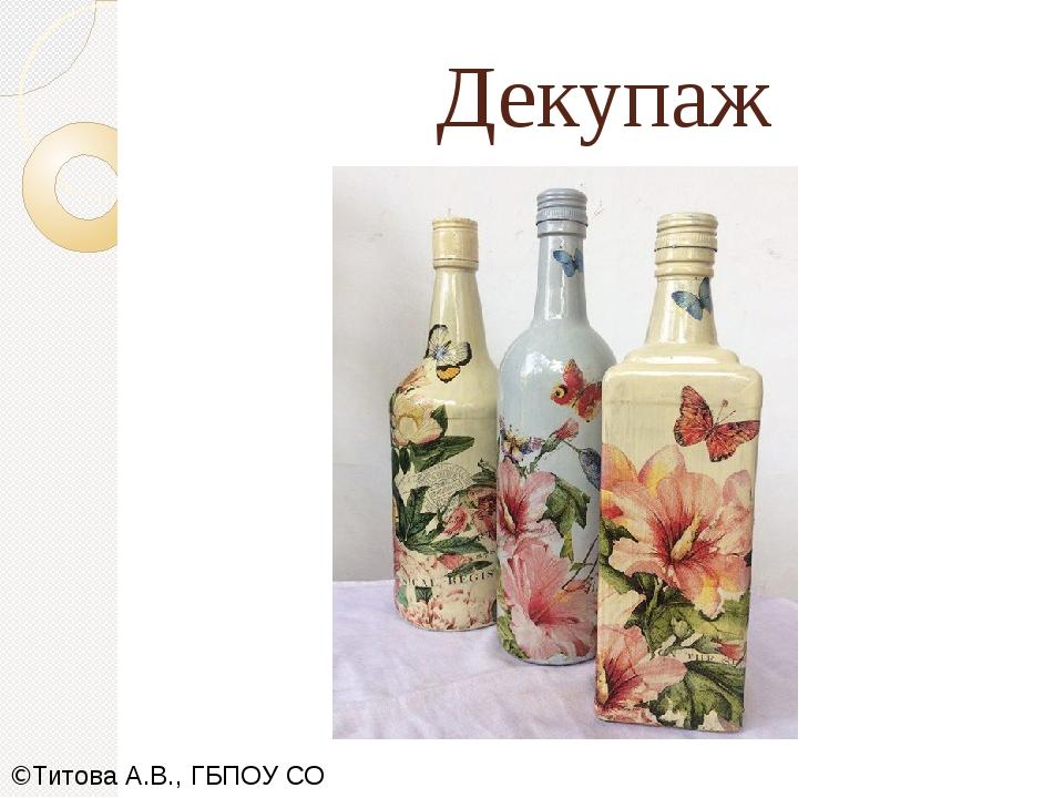 Декупаж ©Титова А.В., ГБПОУ СО СОПК,2019