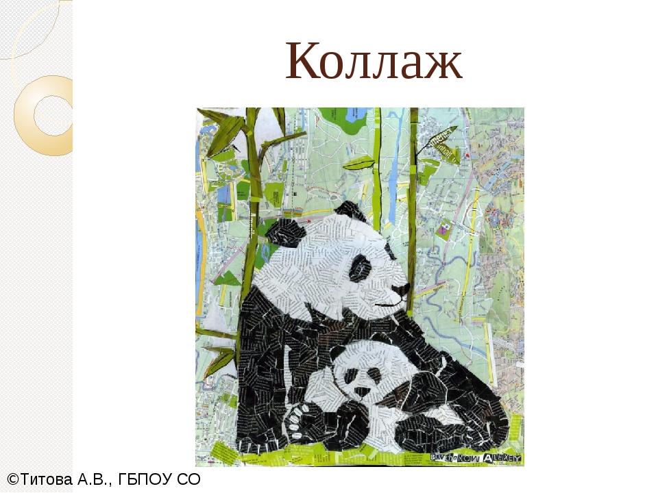 Коллаж ©Титова А.В., ГБПОУ СО СОПК,2019