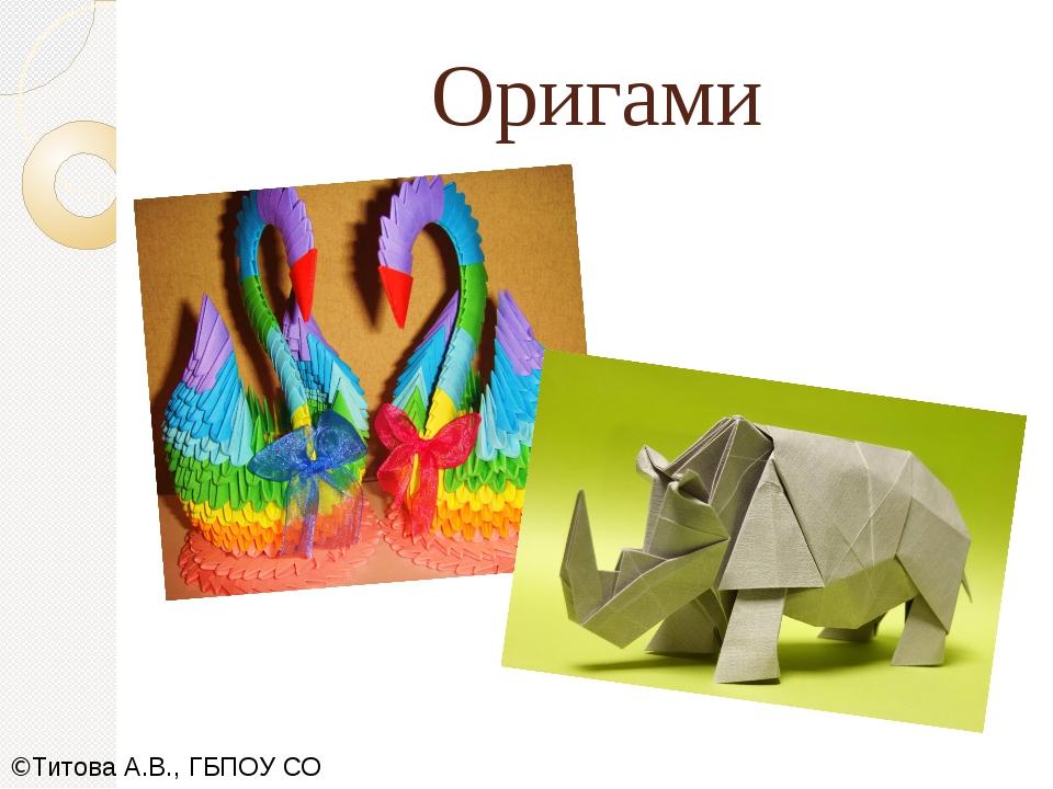 Оригами ©Титова А.В., ГБПОУ СО СОПК,2019