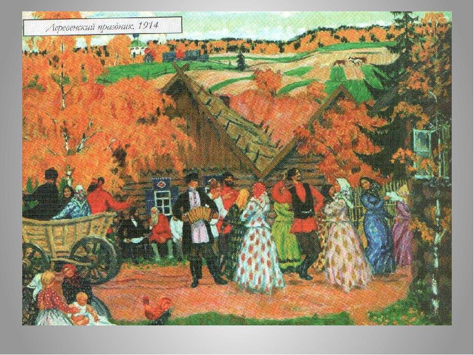кустодиев осенний сельский праздник стихи к картине фоны