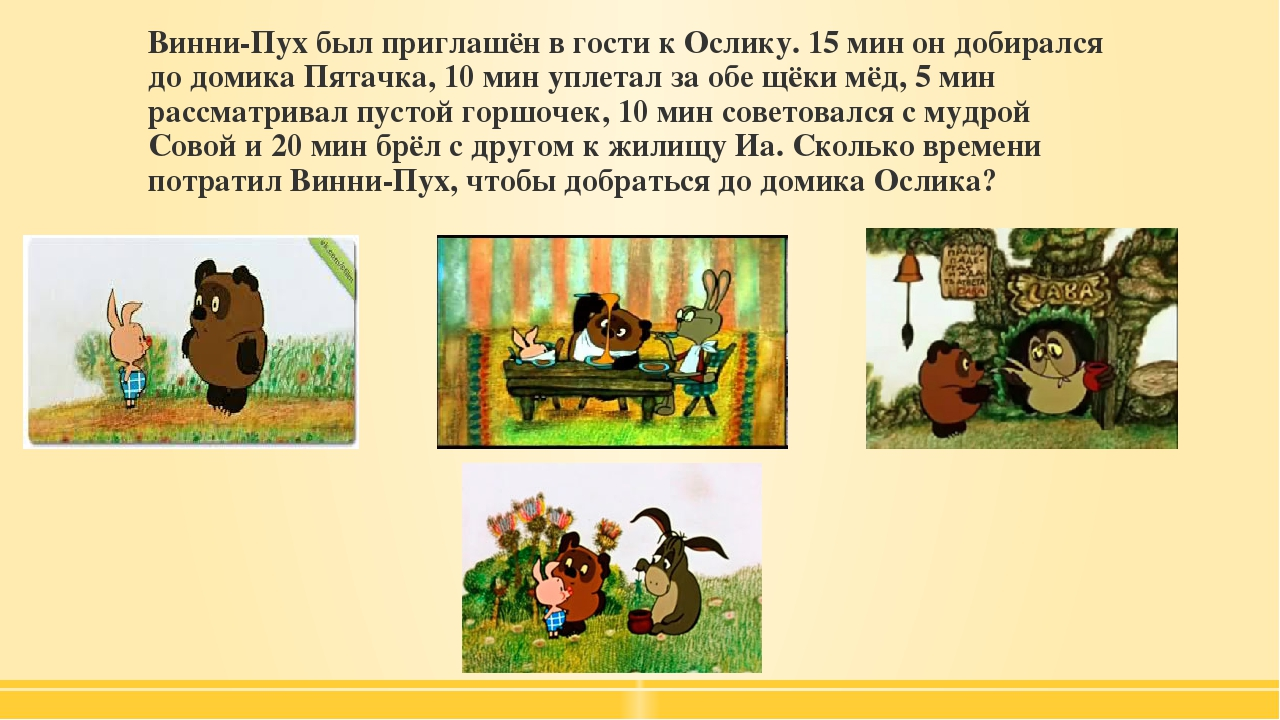 Винни-Пух был приглашён в гости к Ослику. 15 мин он добирался до домика Пятач...