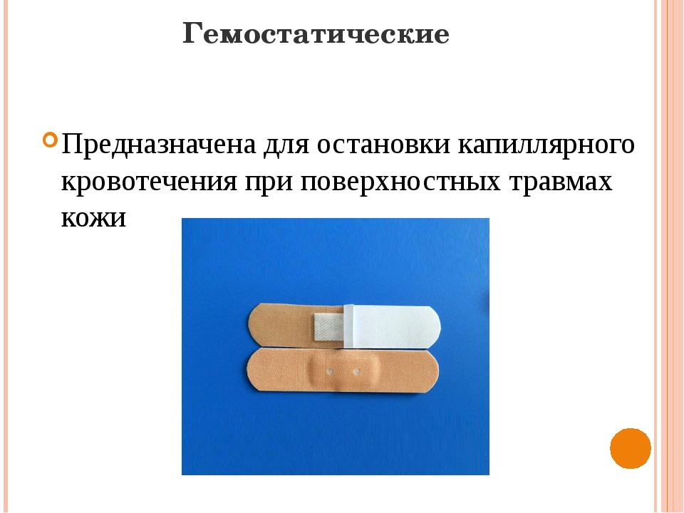 Гемостатические Предназначенадляостановки капиллярного кровотечения при пов...