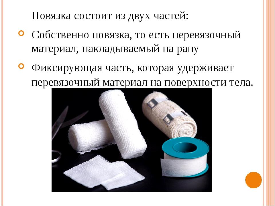 Повязка состоит из двух частей: Собственно повязка, то есть перевязочный мат...