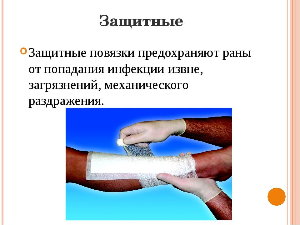 Защитные Защитные повязки предохраняют раны от попадания инфекции извне, загр...