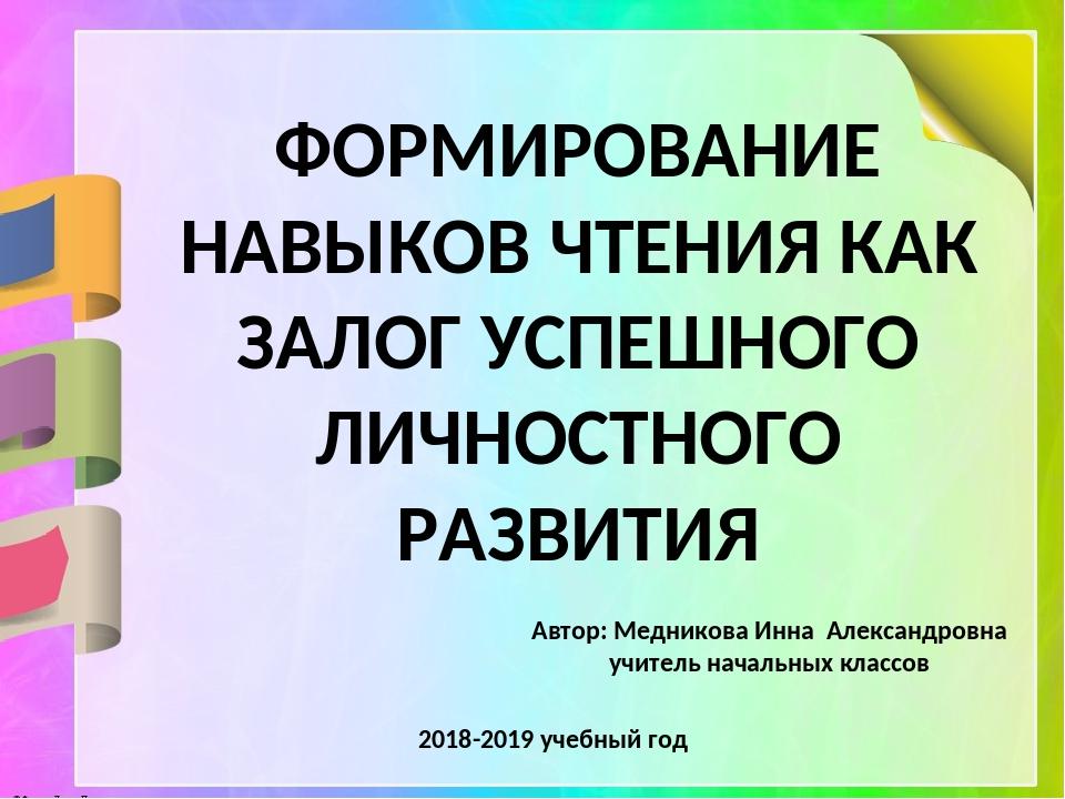 ФОРМИРОВАНИЕ НАВЫКОВ ЧТЕНИЯ КАК ЗАЛОГ УСПЕШНОГО ЛИЧНОСТНОГО РАЗВИТИЯ Автор:...