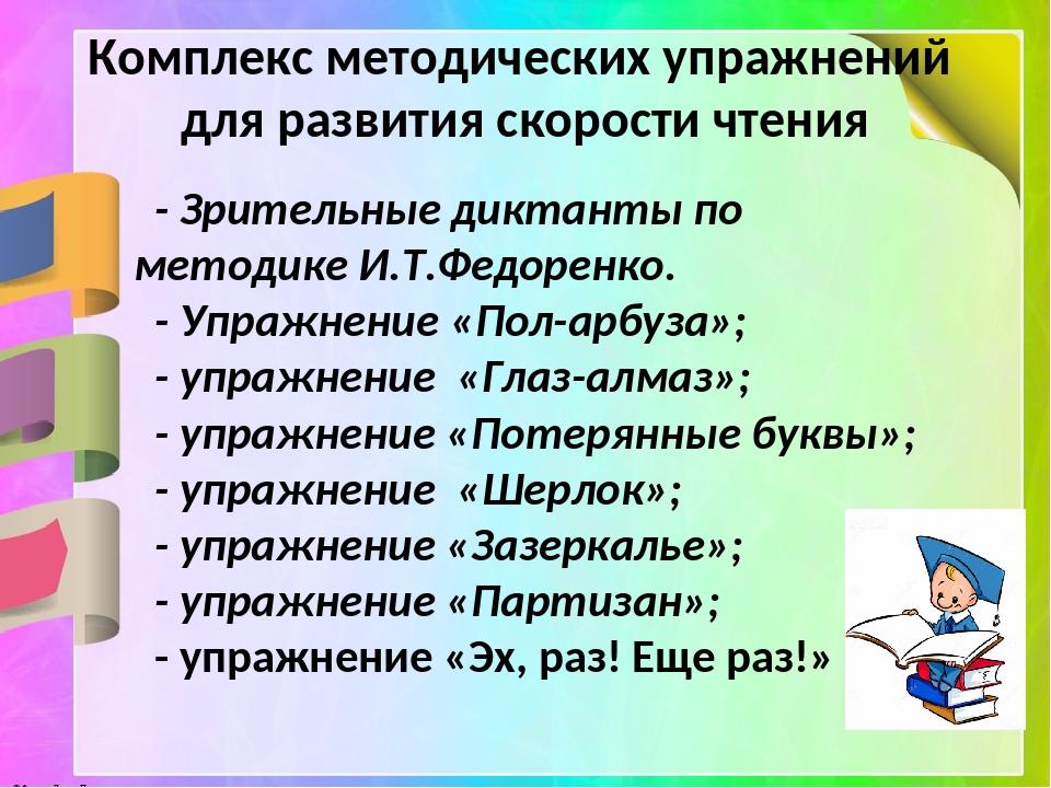 Комплекс методических упражнений для развития скорости чтения - Зрительные д...