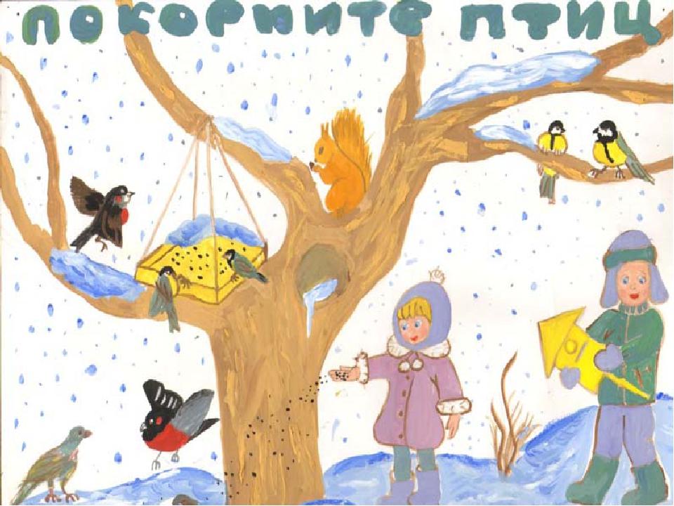 Картинки на тему помощь животным зимой