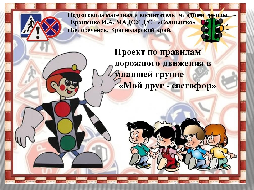 Подготовила материал а воспитатель младшей группы Ерошенко И.А. МАДОУ Д/С4 «С...