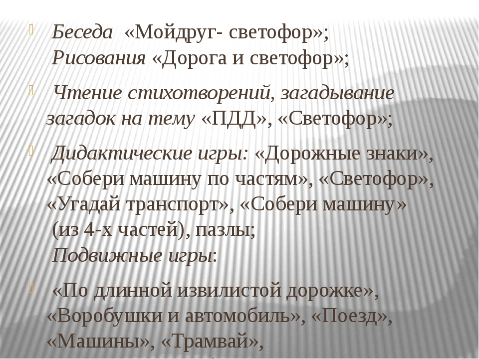 Беседа «Мойдруг- светофор»; Рисования «Дорога и светофор»; Чтение стихотворе...