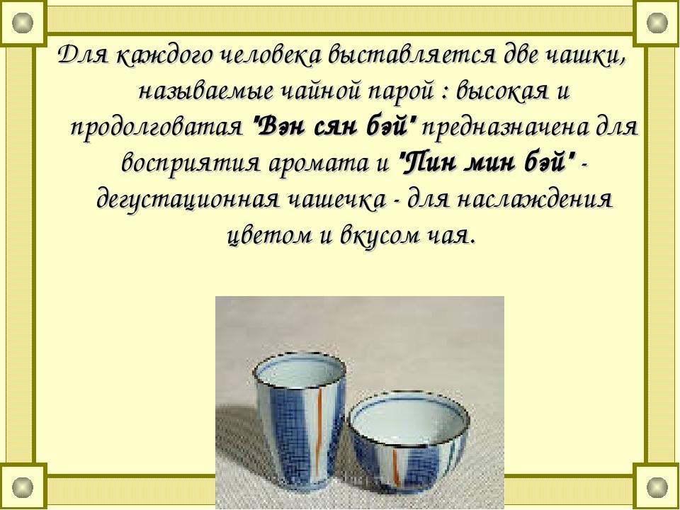 Для каждого человека выставляется две чашки, называемые чайной парой : высока...